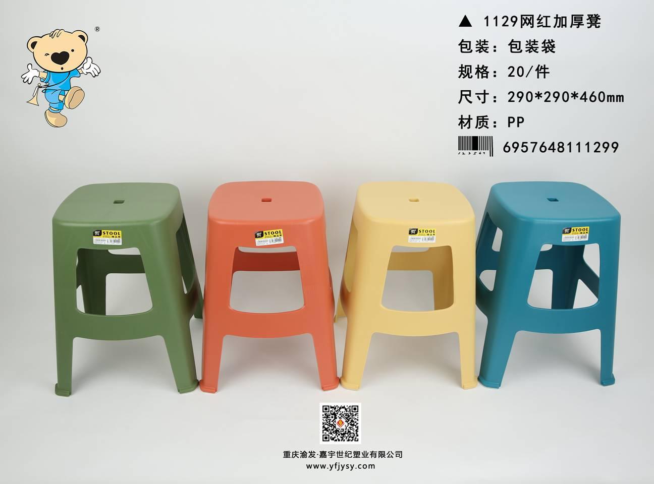 1129-1130網紅加厚凳