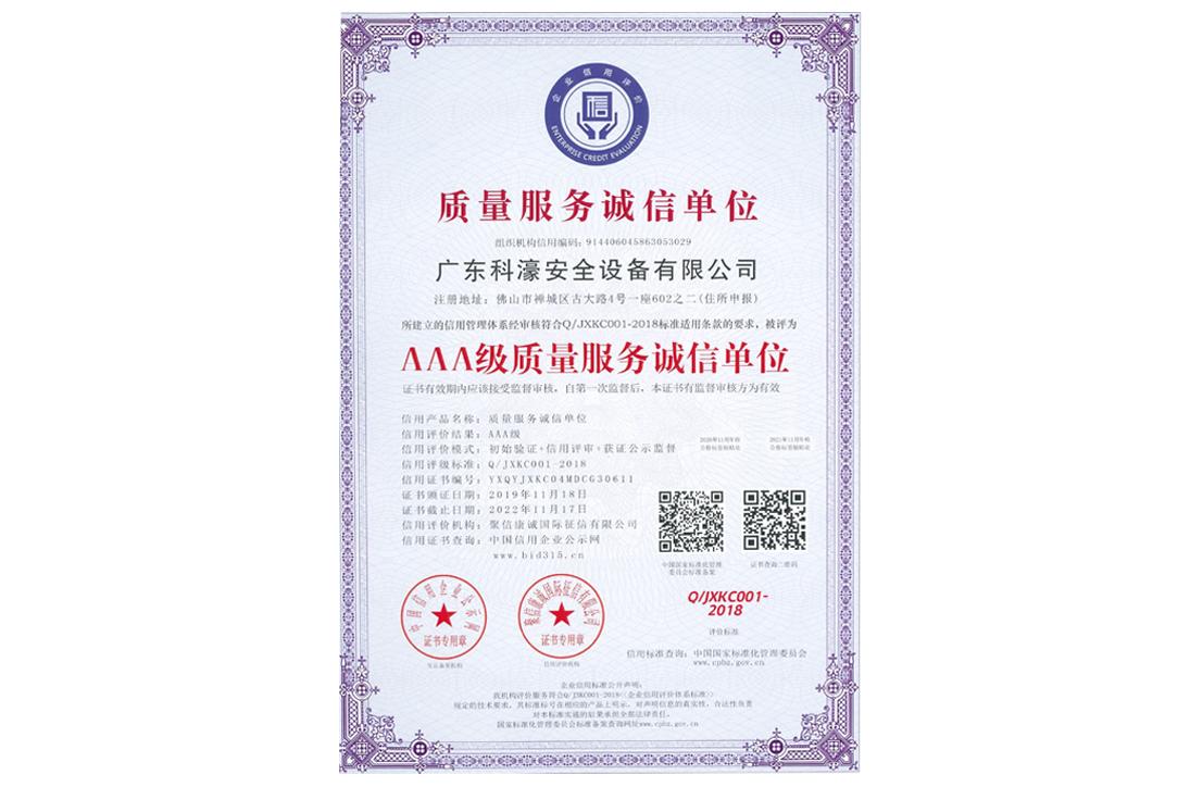 AAA级质量服务诚信单位(中文)