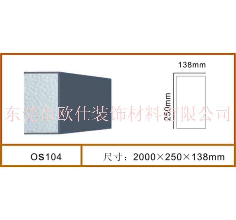 eps線條OS104