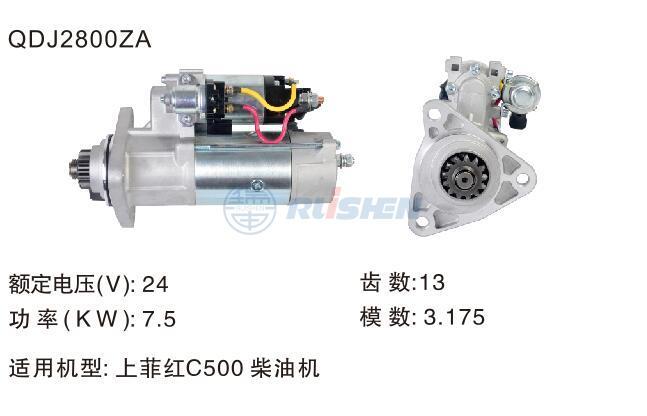 型号:QDJ2800ZA