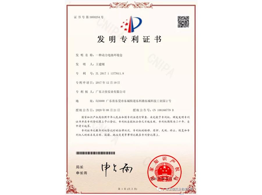 動力電池環境倉專利證書