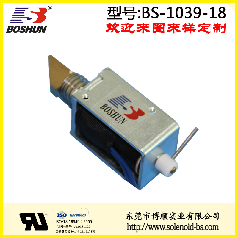 BS-1039-18快递投放箱电磁铁