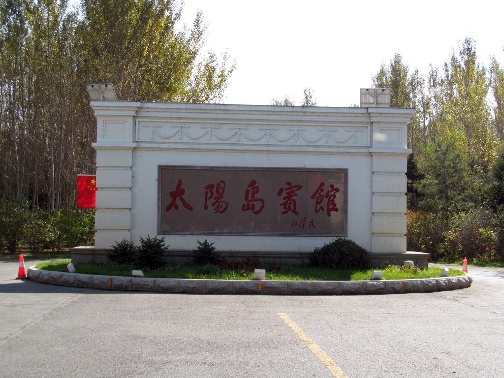哈尔滨太阳岛宾馆