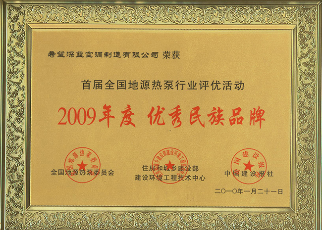 2009 Excellent National Brand in China