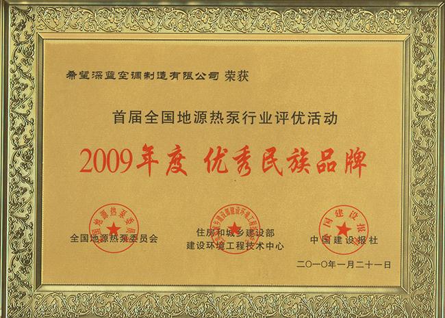 2009中国地源热泵行业优秀民族品牌