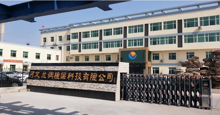 河北蘭潤植保科技有限公司企業環境信息公開