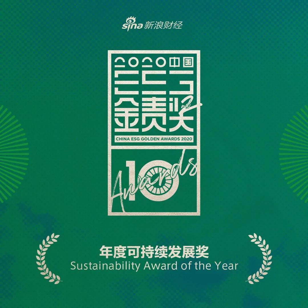 """金风科技荣获2020""""金责奖""""年度可持续发展奖"""