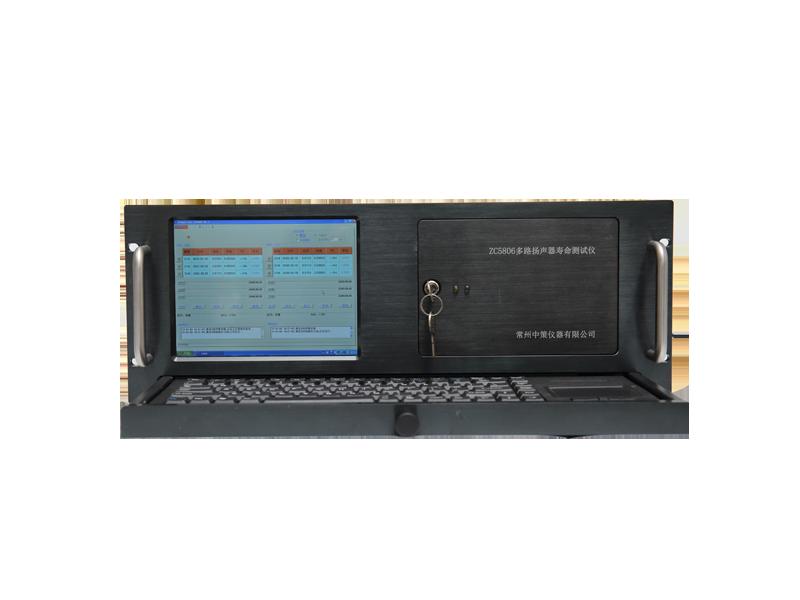 ZC5806多路扬声器寿命测试仪