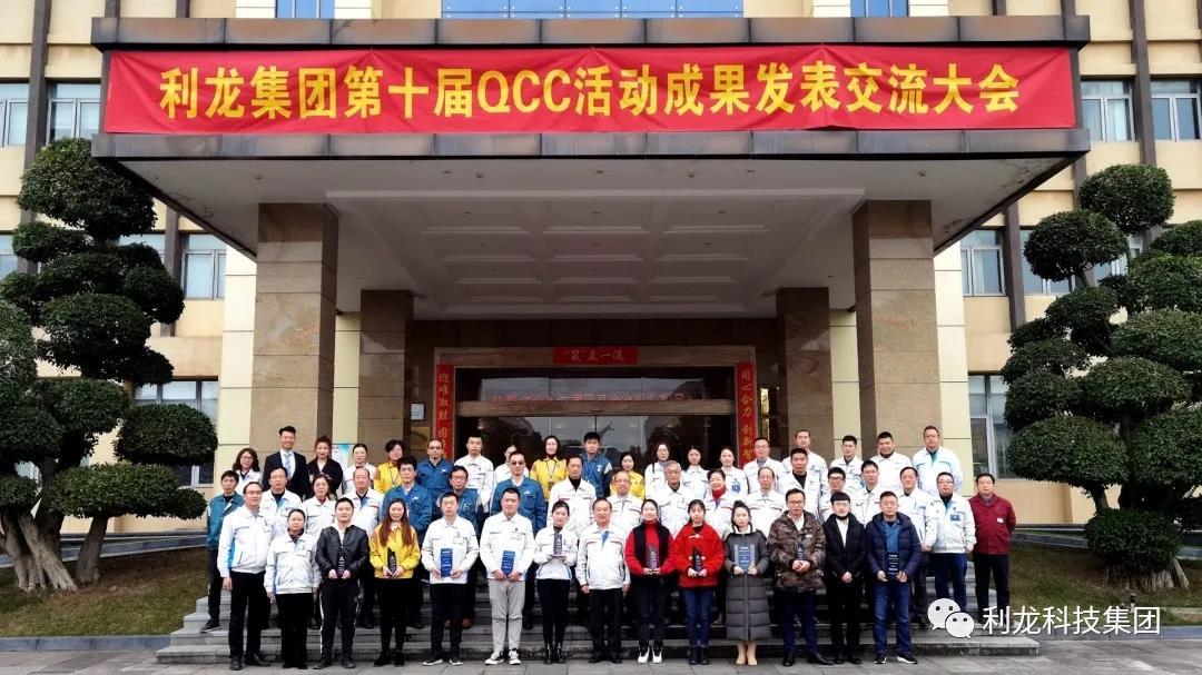 利龍集團舉行第十屆QCC活動成果發表交流大會