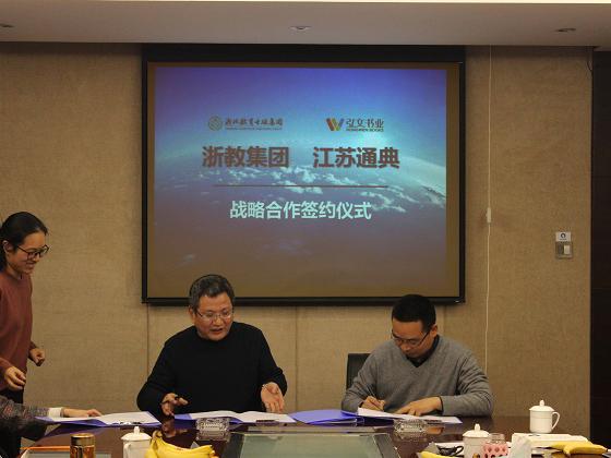 浙教集团何成梁社长一行来司洽谈合作、共谋发展