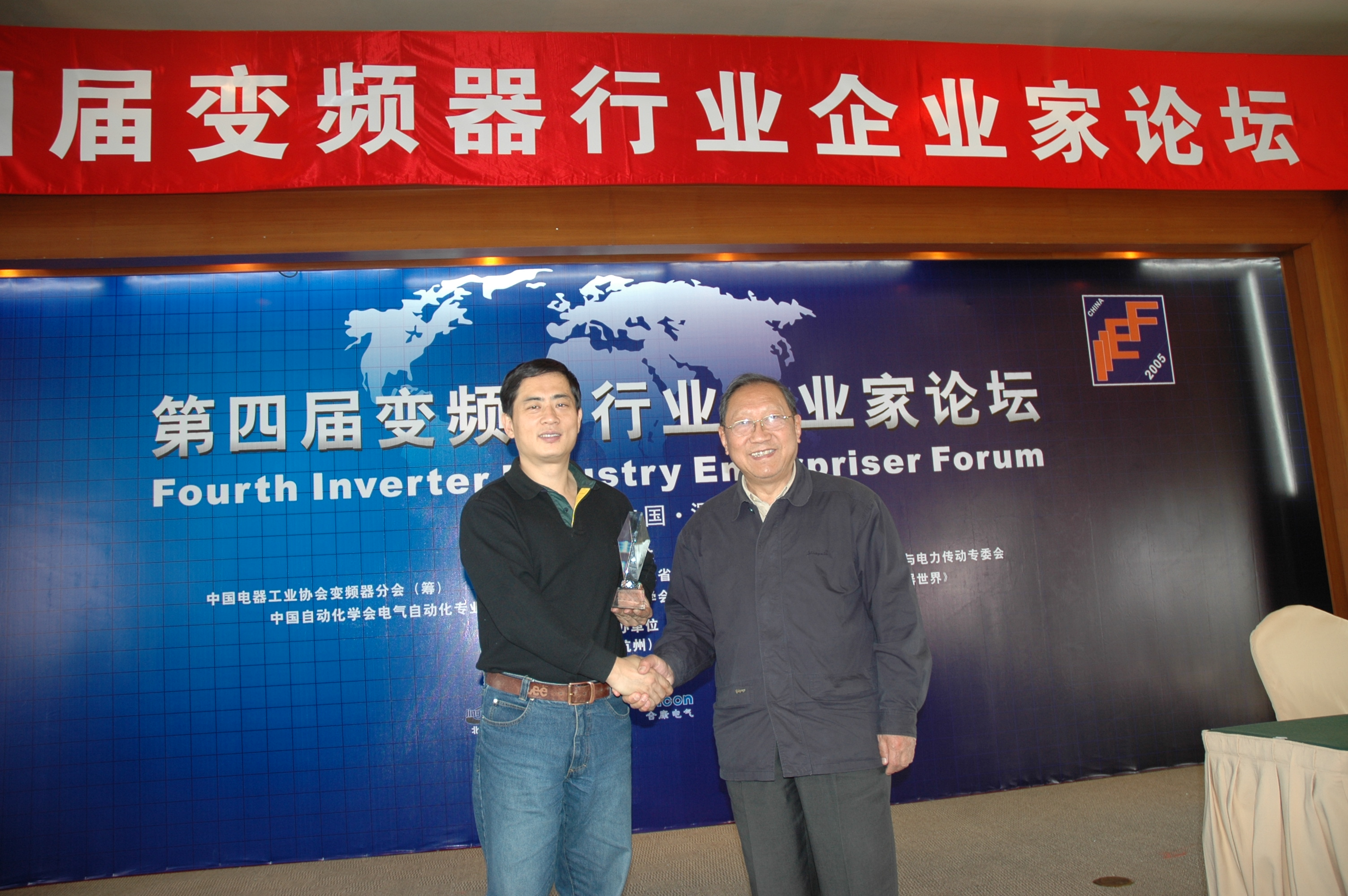 """2005年陈斌总裁在变频器高峰论坛上荣领""""中国变频器十大品牌""""奖"""