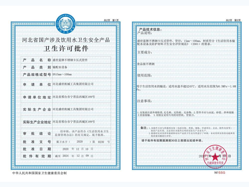 衛生許可證-不銹鋼管件