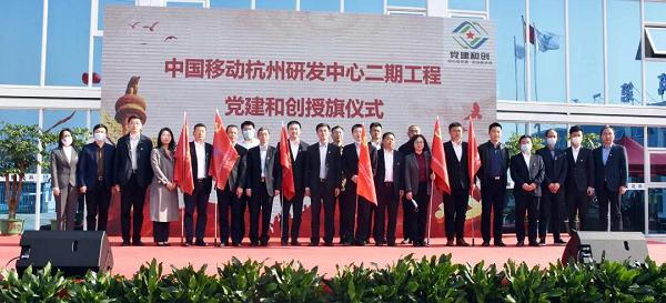 公司负责全过程工程咨询的中国移动杭州研发 中心二期工程日前举行开工典礼
