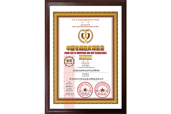 Gold Award of China Patent Technology Expo (Lithium Bromide)-Hope Deep Blue Air Conditioner Manufacturing Co., Ltd.