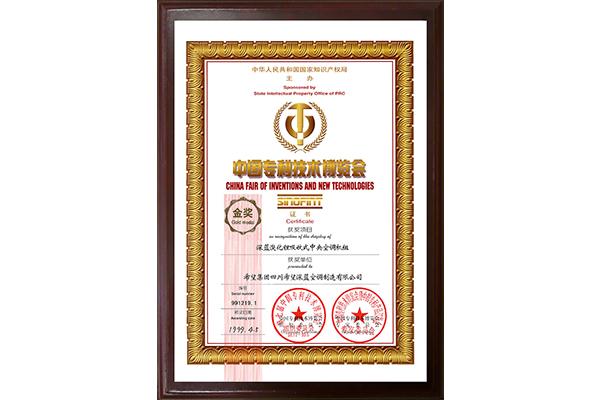 中国专利技术展览会金奖(溴化锂)——爱游戏深蓝空调制造有限公司