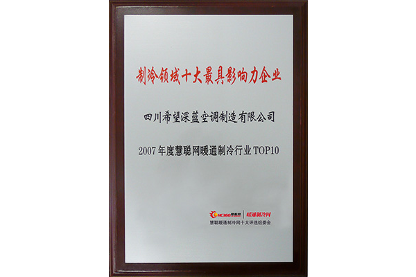 2007 Top Ten Most Influential Enterprises in the Refrigeration Field-Hope Deep Blue Air Conditioning Manufacturing Co., Ltd.
