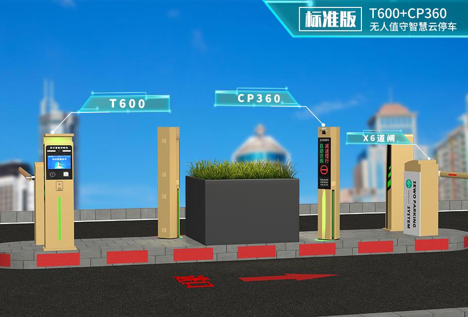 T600+CP360系列無人值守車牌識別