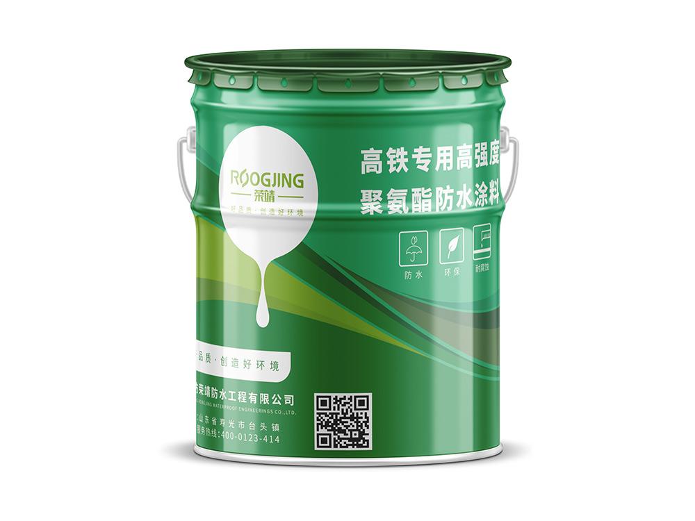 高鐵專用高強度聚氨酯防水涂料