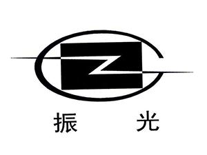 江蘇振光電力設備制造有限公司