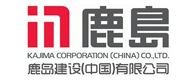 鹿岛建设中国有限公司