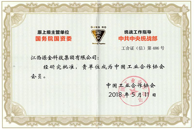 中国工业合作协会