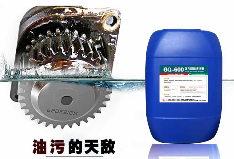 GQ-600 强力安全油污清洗剂
