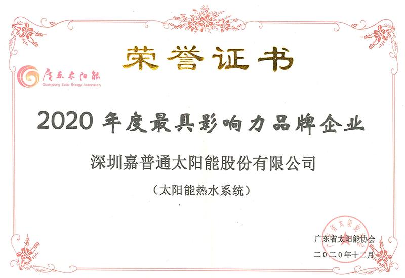 3.2 2020.12 2020年度最具影响力品牌企业