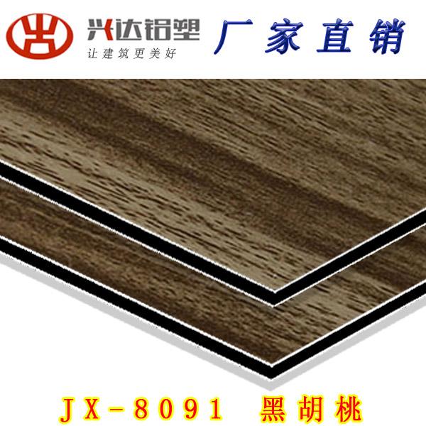 JX-8091 黑胡桃
