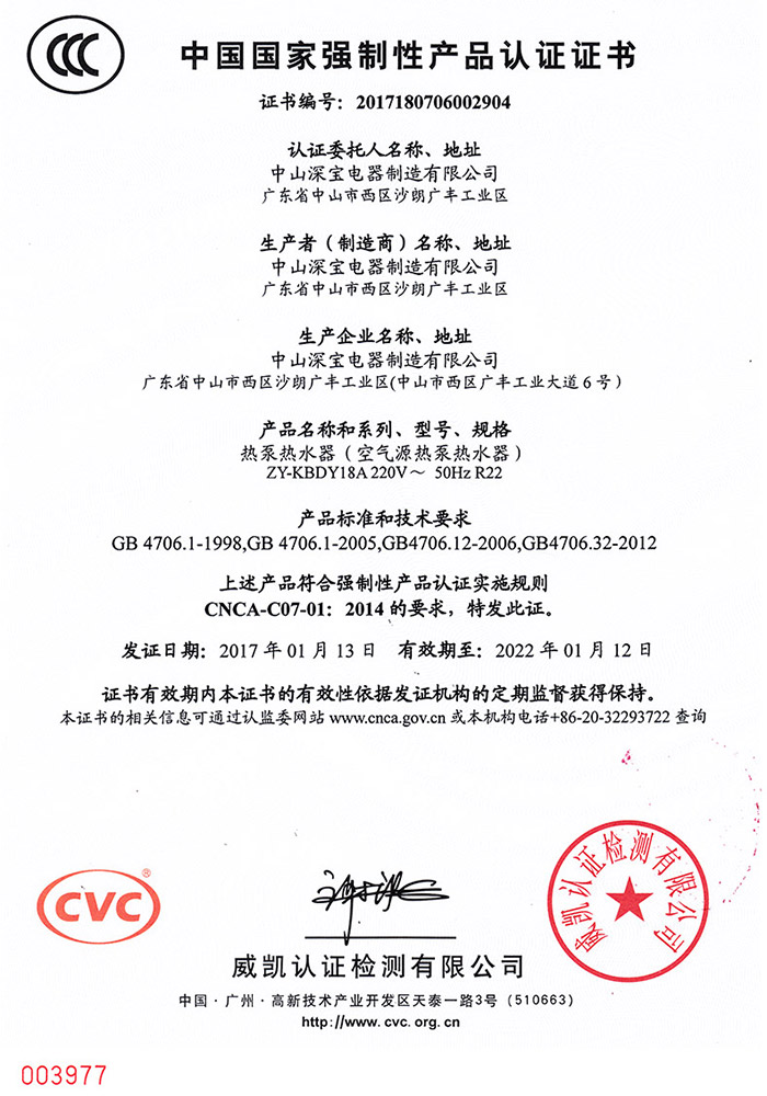 CCC證書1