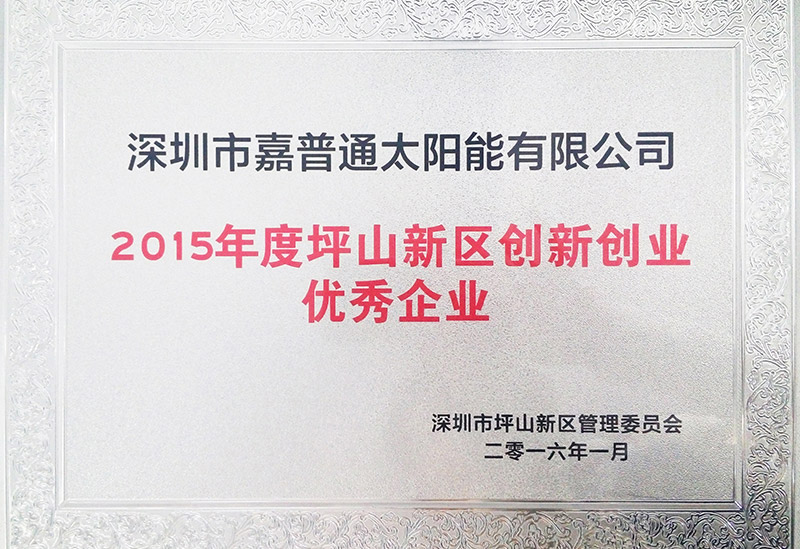 """10.1 2016.1坪山新区管委会-2015年度""""创新创业优秀企业"""""""