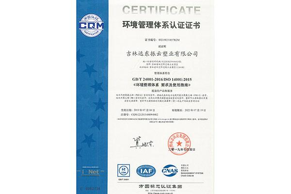 环境管理体系认证证书正本