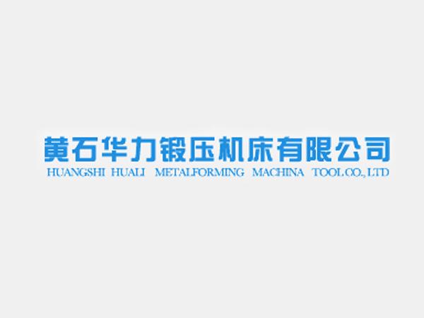 三環鍛壓華力分公司二十周年廠慶