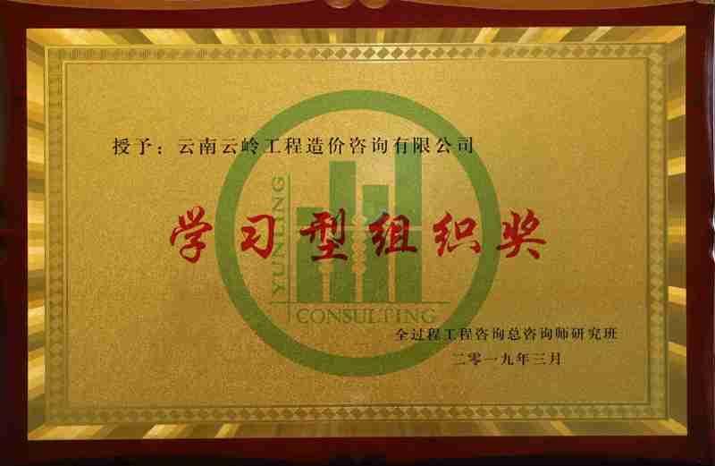 學習型組織獎