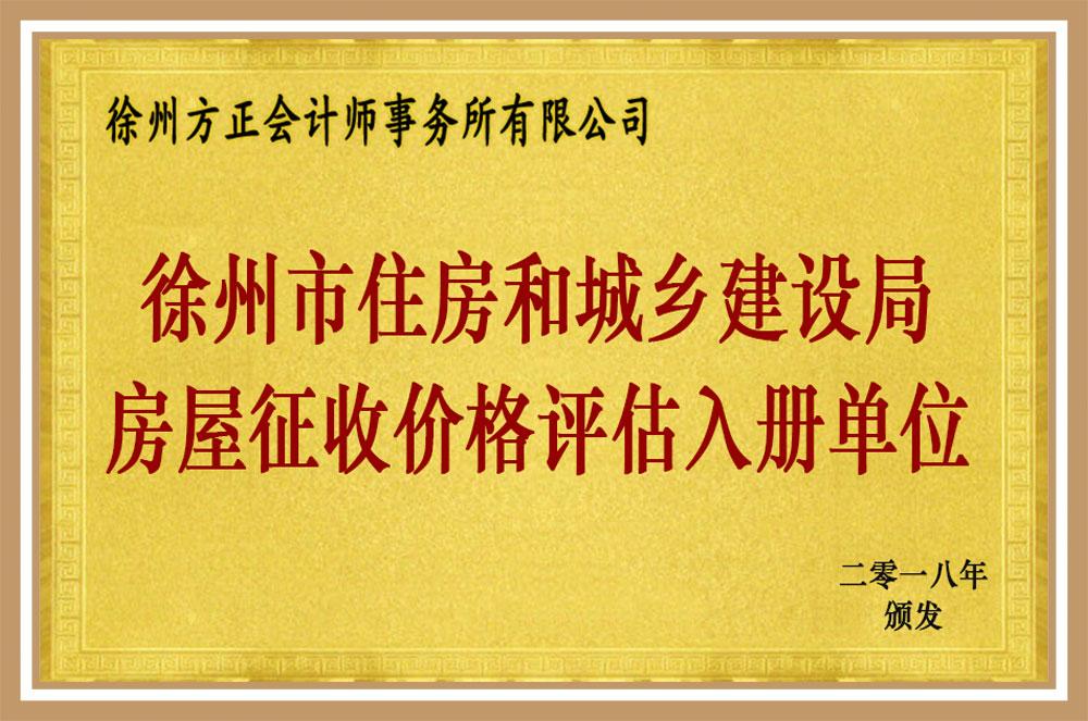 徐州市住房和城鄉建設局屋征收價格評估入冊單位