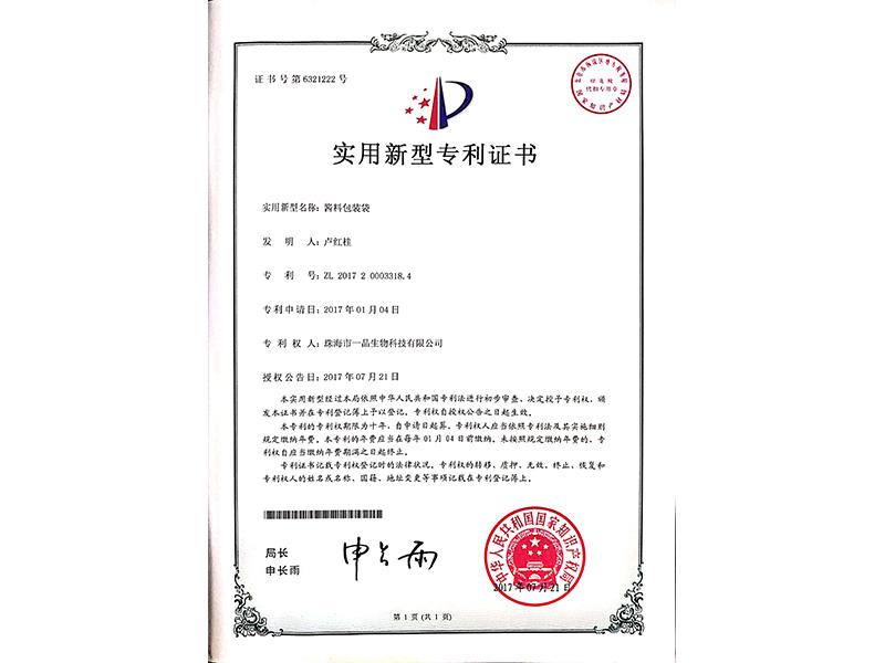 酱料包装袋专利专利证书