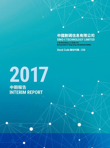 2017中期报告