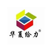 菏澤給力塑膠股份有限公司