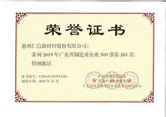 2019年廣東省制造業企業500強