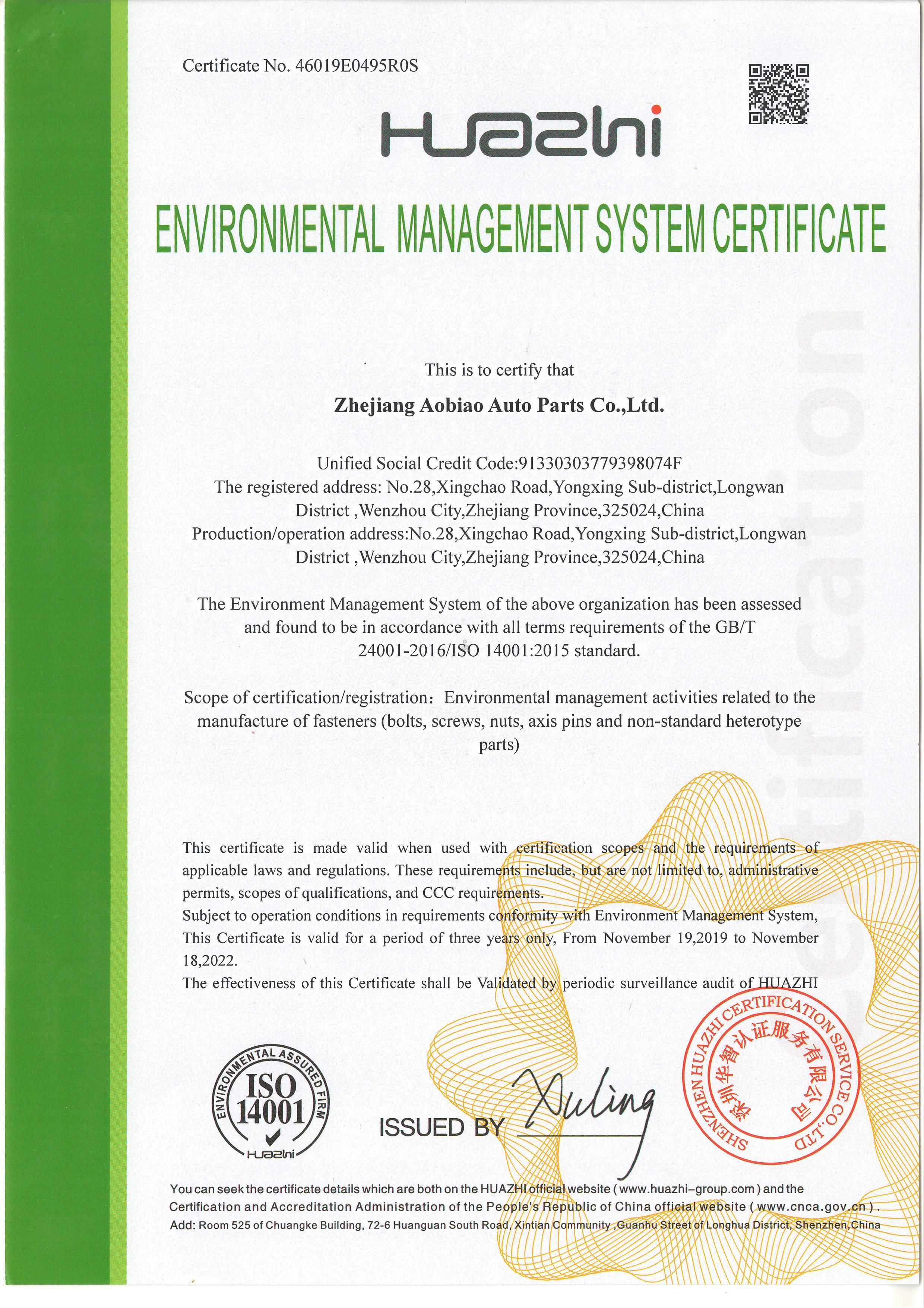 環境管理體系認證證書(英文)