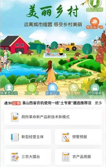 农业信息综合服务移动端