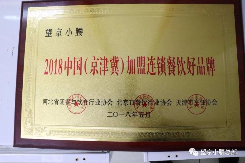荣获2018中国(京津冀)加盟连锁餐饮好品牌