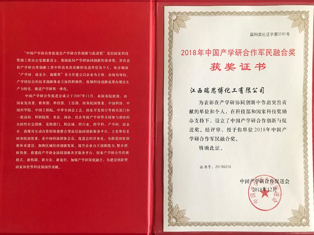 2018年中国产学研合作军民融合奖