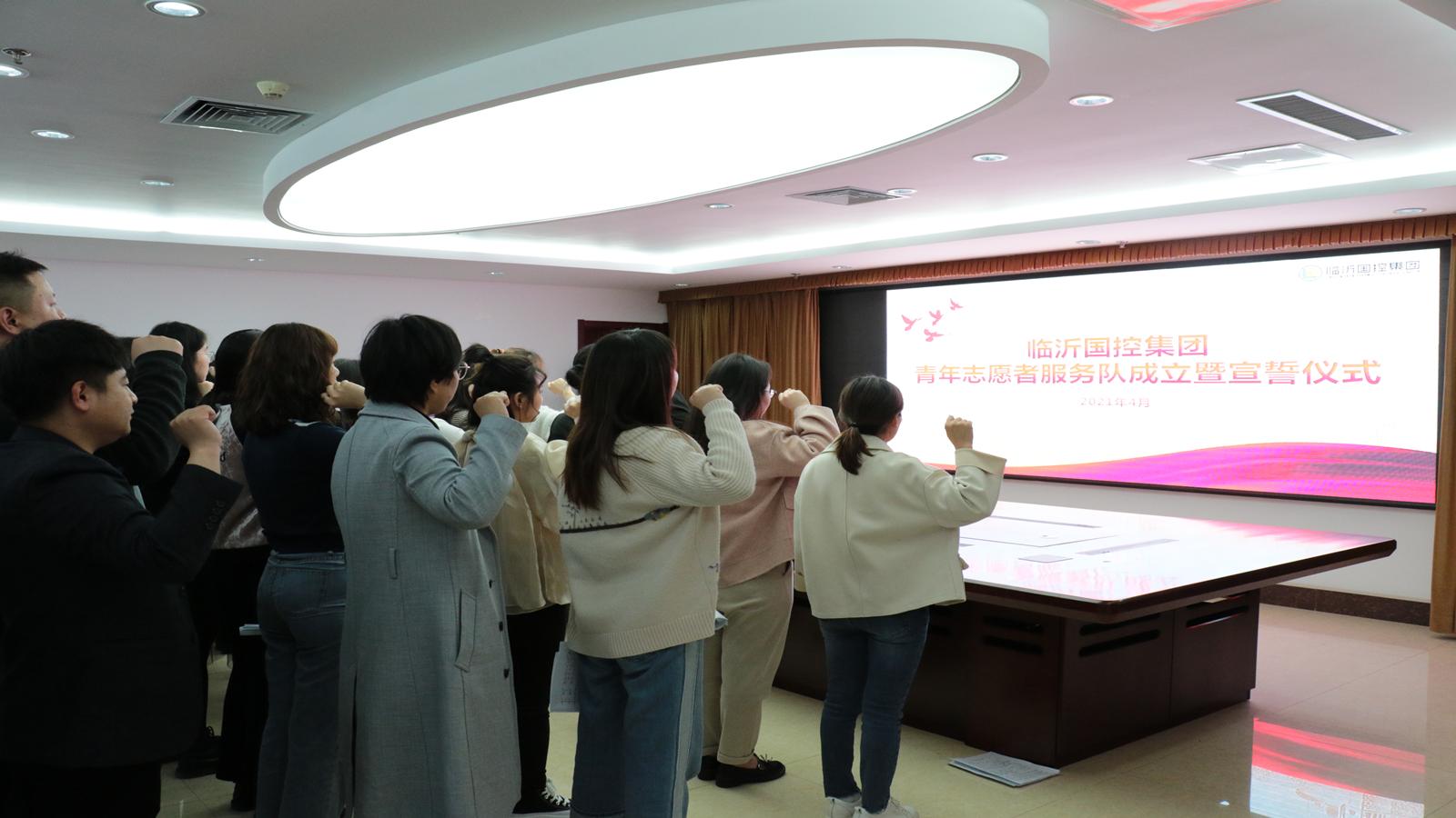 临沂国控集团成立青年志愿服务队并举行宣誓仪式