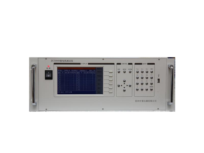 ZC5840电机测试仪