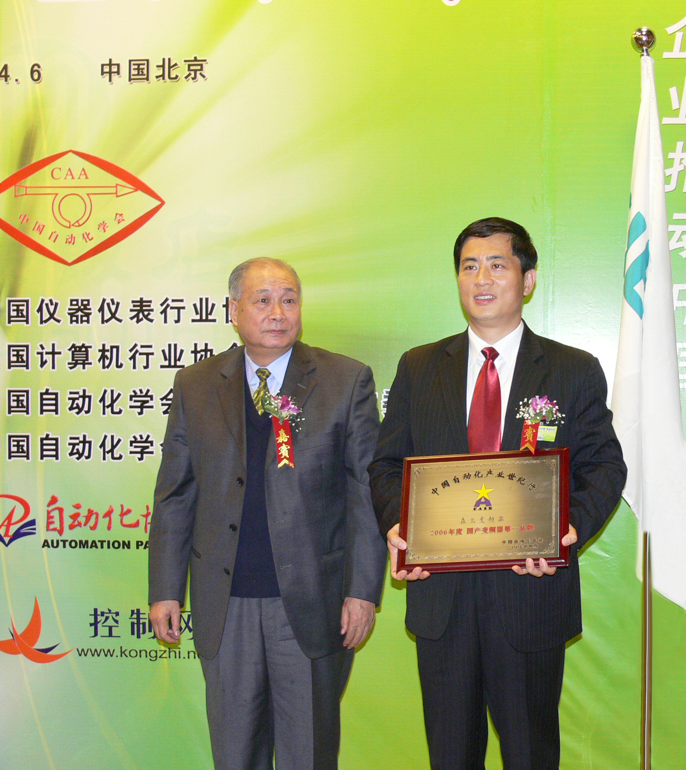 "Accepting the 2007 award for ""Best Domestic Inverter Brand"" on behalf of Senlan"