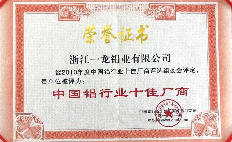 中國鋁行業十佳廠商