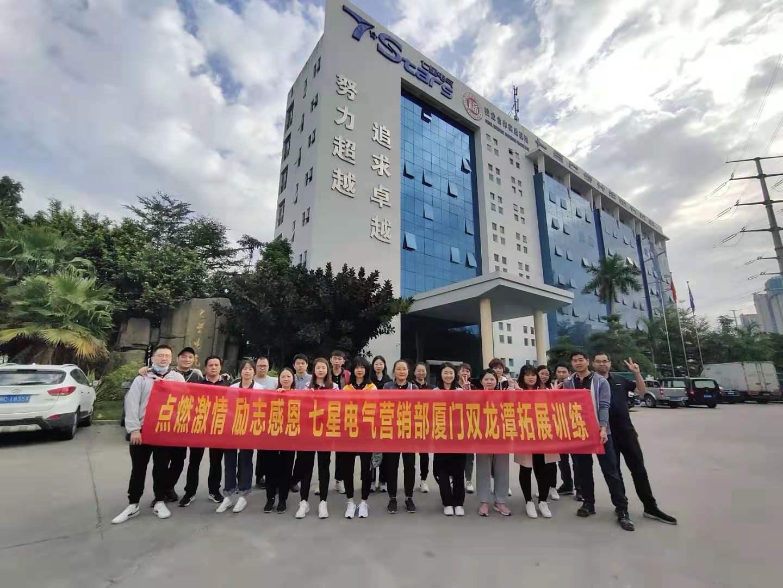2020年10月24日廈門雙龍潭拓展活動