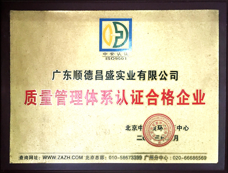 質量管理體系認證合格企業