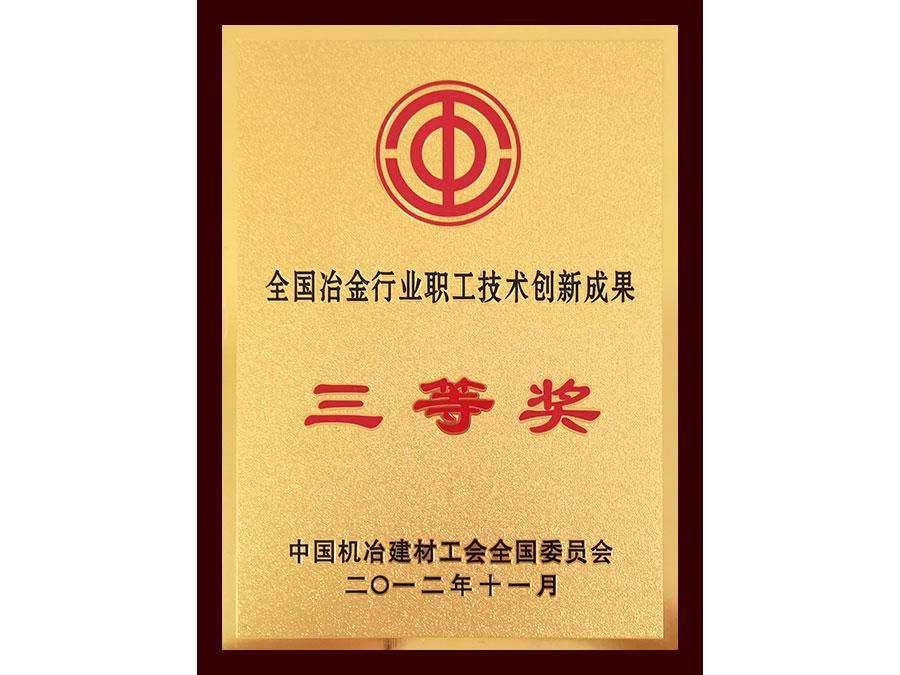 全國冶金行業職工技術創新成果三等獎