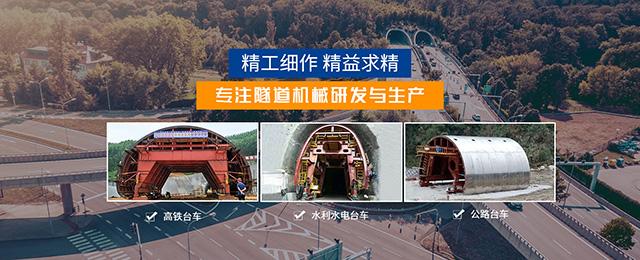 高鐵臺車_水電站臺車_公路臺車-洛陽滕譽隧道機械有限公司